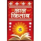 Lal Kitab (Red Book) Paper Back